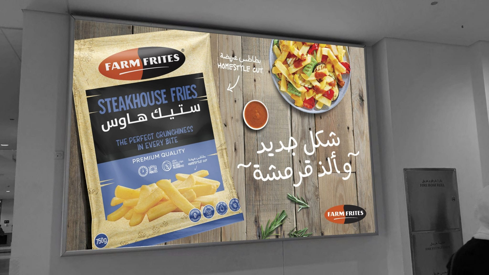 Farm Frites POSM reference2